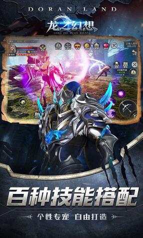 龙之幻想最新版1.8.0截图2