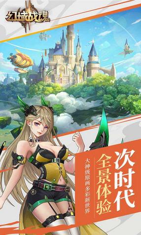 幻域战魂官方版50.0.0截图2