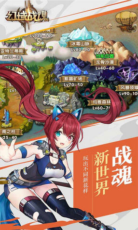 幻域战魂安卓版50.0.0截图0