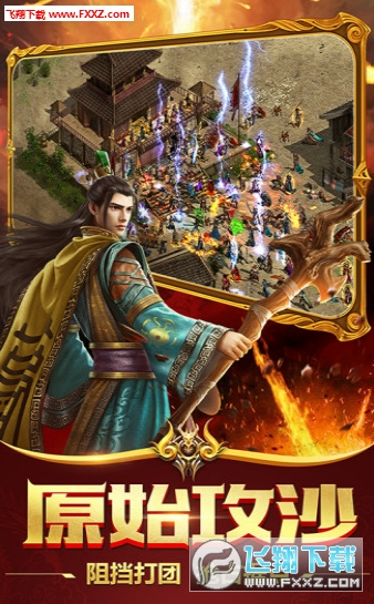 轩辕皇城满v手游v1.0截图1