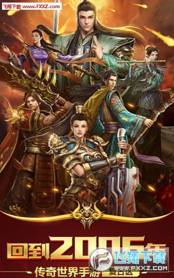 轩辕皇城满v手游v1.0截图2