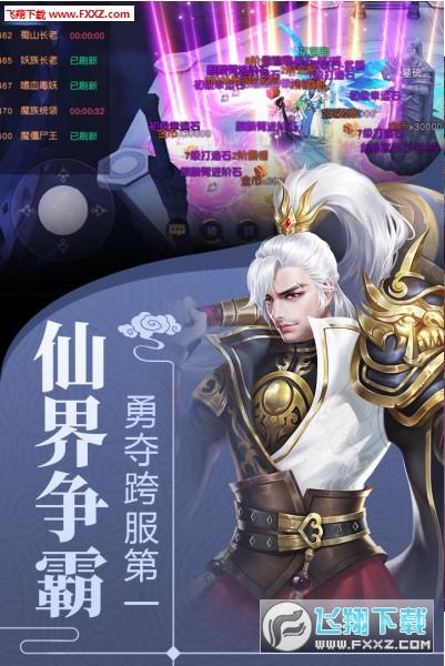 剑魂online手机版0.1.0.1.400截图1
