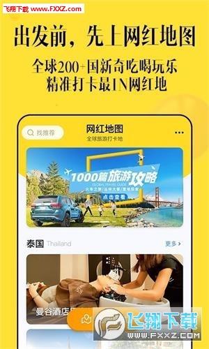 抖音网红地图app官方最新版