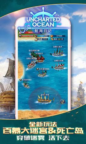 航海日记最新兑换码