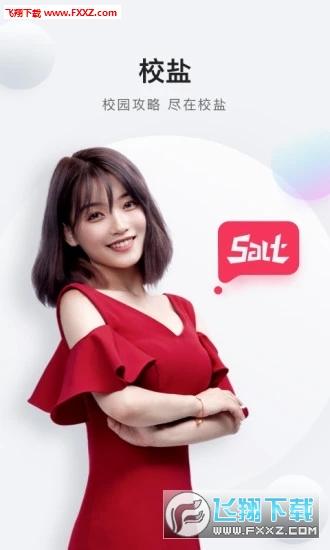 校盐app官方版