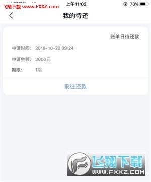 咔咔分期手机借款app