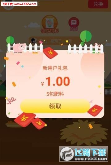 金猪刷呗app官网版