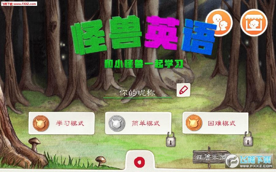怪兽英语app官网最新版