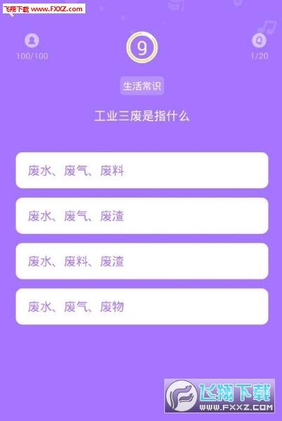 答题吃鸡赚钱app官方安卓版
