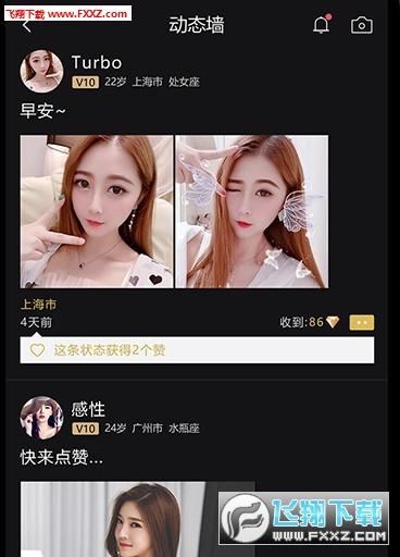 泡椒视频社交app