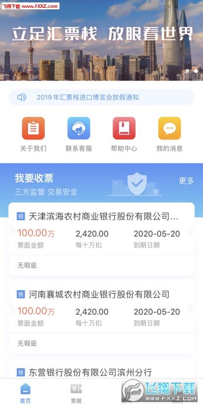 汇票栈官网最新版app