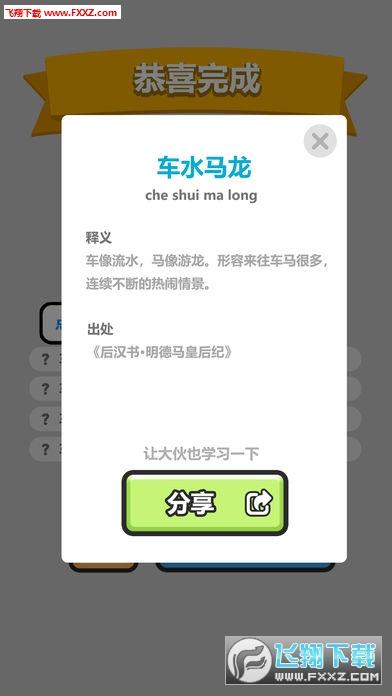 成语小秀才游戏赚钱app最新版