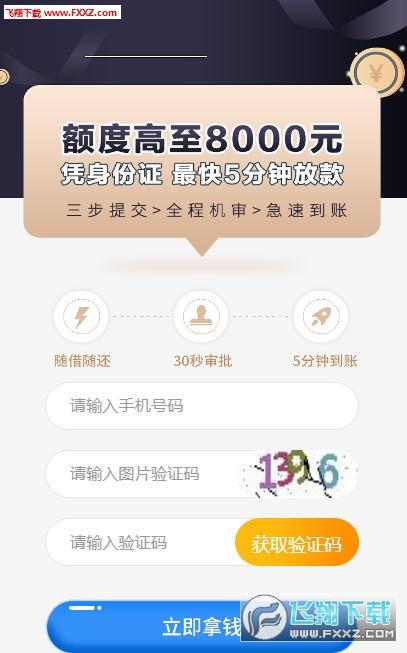 借点呗不上征信贷款app