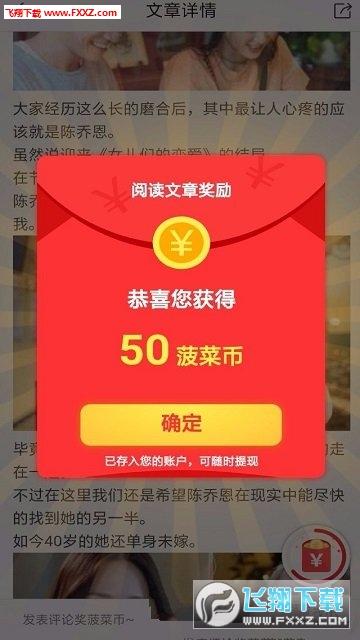 菠菜宝阅读赚钱app官方版