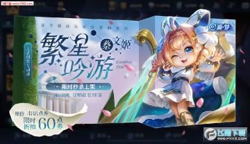 王者荣耀蔡文姬繁星吟游限定版