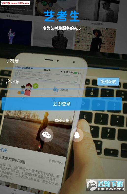 艺考生2020最新版app官网版