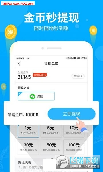 步步生钱app正式版