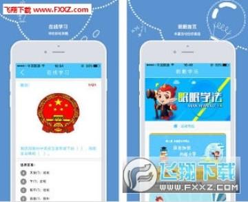 普法网学生登录app安卓版