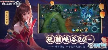 王者荣耀2020官方最新版