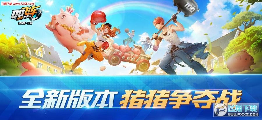 QQ飞车2020新车新宠物版