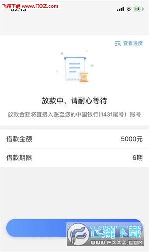 太子花贷款app