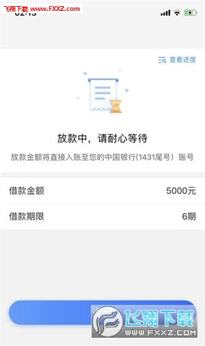 有米花花贷款app