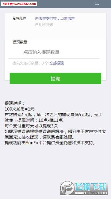 火龙社区挖矿app手机版