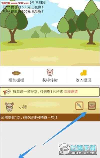 养猪小农民app手机线上养殖版