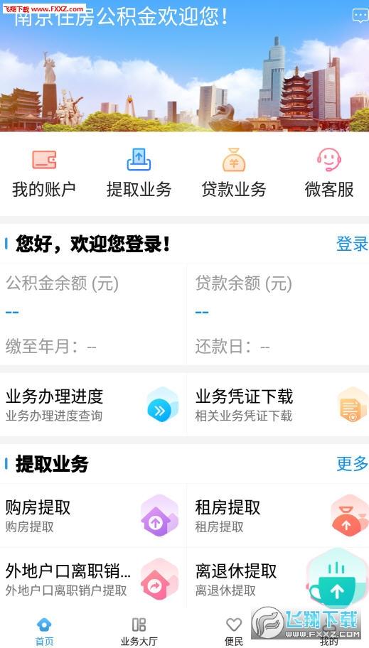 南京公积金最新版app