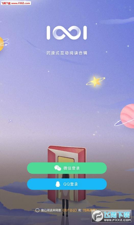 腾讯一零零一app官网版