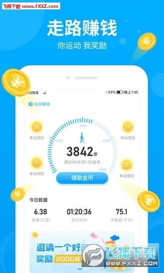 步多多赚钱宝app官方最新版