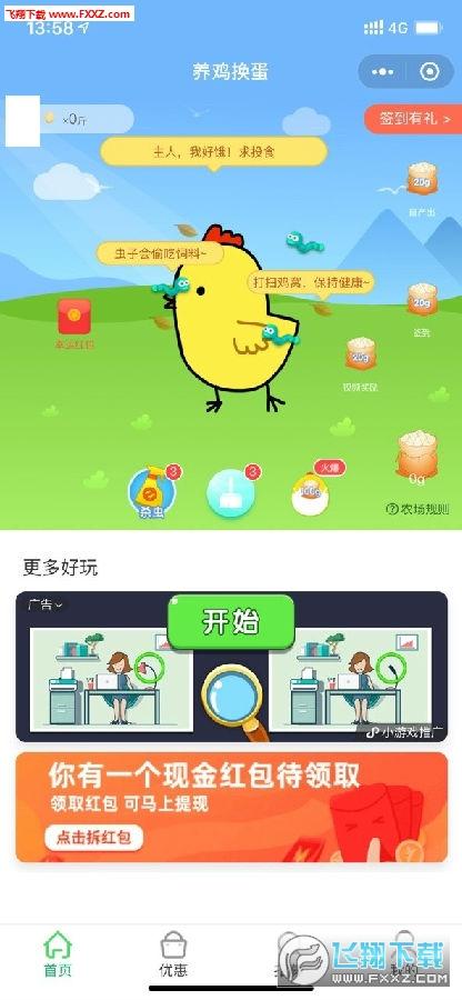 养鸡换蛋app红包版