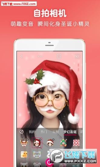 加圣诞帽的p图app最新版