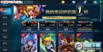 王者荣耀2020神秘商店低价折扣版