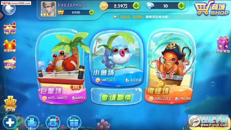 鱼丸疯狂水族馆手游2020版