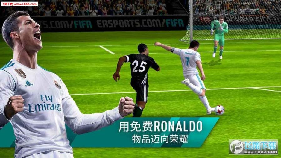 FIFA足球世界2020最新版