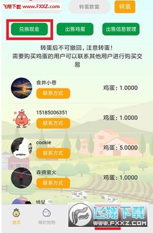闻鸡起舞赚钱app官方安卓版