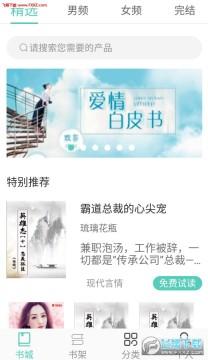 七阅小说app官方版