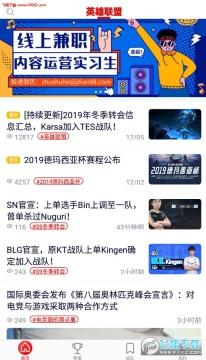 火眼竞技app官方版