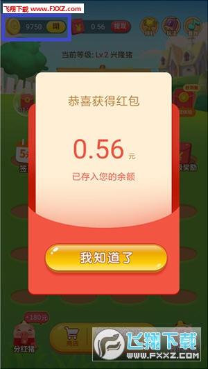开心养猪场红包版app最新版