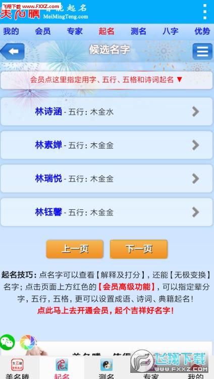 美名腾智能宝宝起名app