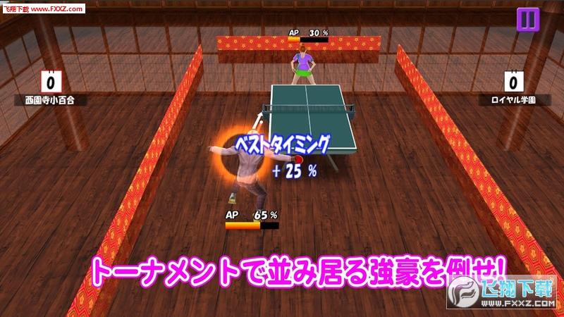 婆婆学园乒乓球部安卓中文版