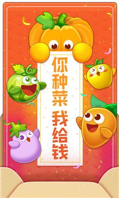 趣种菜红包版app官网正式版