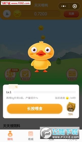 养鸭达人红包版app官网版