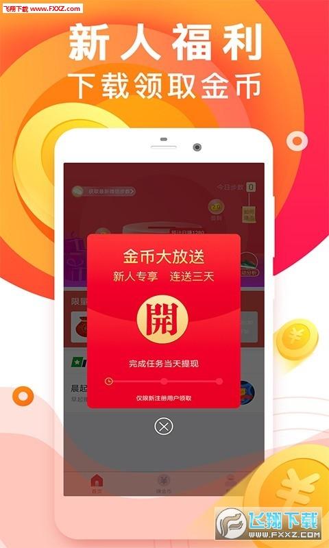 走步运动宝app官网版