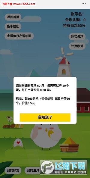 母鸡庄园app官方正式版