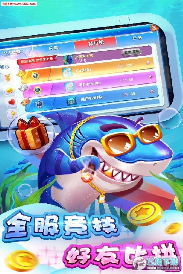七七手机捕鱼游戏存档修改版