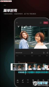 剪映app官网教程版