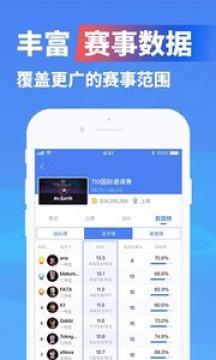 极速电竞app官方版