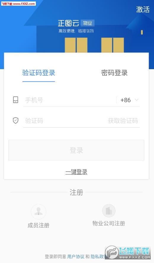 正图生活管家app官方版